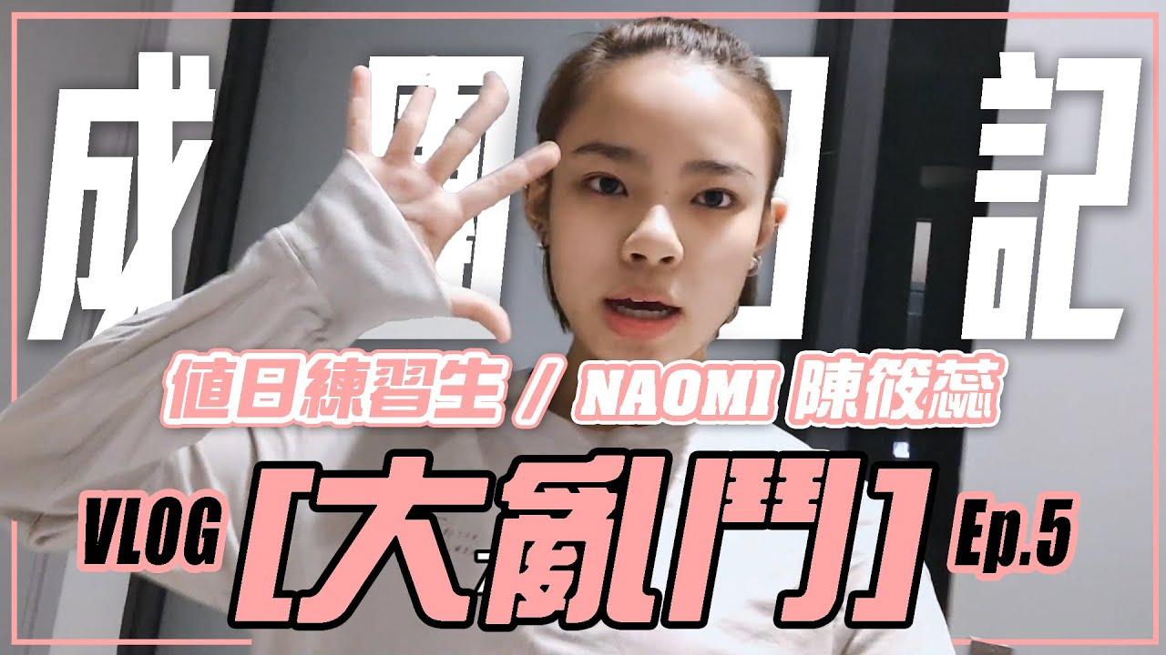 《成團日記 Vlog》 Ep. 5 | 大亂鬥