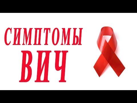 ★Симптомы ВИЧ инфекции. БУДЬ ВНИМАТЕЛЕН К СЕБЕ!