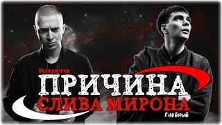 4 ОШИБКИ МИРОНА на баттле с Гнойным / Versus 2017