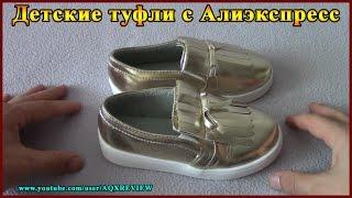 Алиэкспресс детская обувь. Китайские детские туфли для девочки.(, 2015-10-09T11:41:04.000Z)