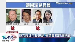 與吉隆坡市長破局 連議員都取消見韓