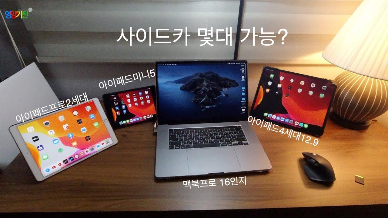아이패드프로4세대 사이드카기능 몇대까지 가능할까? 그리고 (아이패드미니5,아이패드프로2세대,아이패드프로4세대 사이드카 화면사이즈 비교!