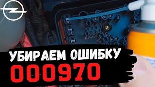 Opel Astra H. Устранение ошибки 000970