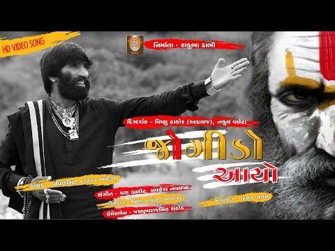 Jogido Ayo | Shivji New Song 2018 | Pavinsinh-Goga aadesh | જોગીડો આયો | Guru Aadesh Digital