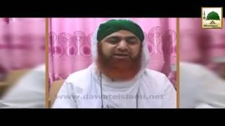 Madani Phool - Rajab Ki Pehli Raat Ki Fazeelat