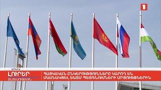 Հայկական ընկերությունները կարող են մասնակցել ԵԱՏՄ պետգնումների մրցույթներին