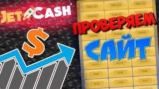 JetCash ОБМАН! | Баг JetCash на деньги!