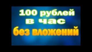 Как заработать 500 рублей за 5 минут!