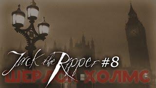 Шерлок Холмс против Джека Потрошителя - Котики. Часть 8