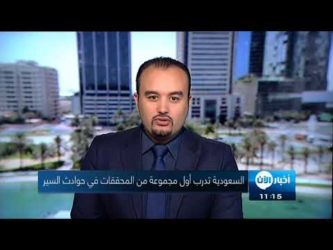 السعودية تدرب أول مجموعة من المحققات في حوادث السير  - نشر قبل 4 ساعة