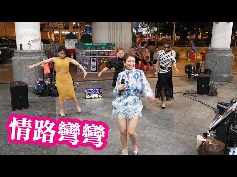 情路彎彎 🎤芯儀 香港三公主