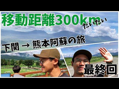 【移動距離300km!】日帰り弾丸ツアーが楽しすぎた♪(3/3回目)