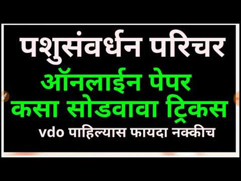 Pashusavardhan bharti 2019
