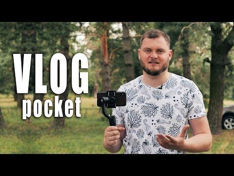 FeiyuTech VLOG Pocket. Самый компактный складной стабилизатор для смартфона 2019.