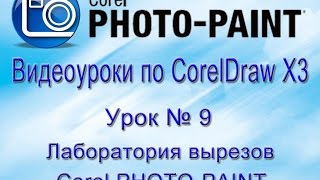 Удаляем фон в Core-PHOTO-PAINT