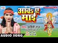 Aditi Raj का हिट देवी गीत सुने ~ Aawa Aye Maai ~ Bhojpuri Hit Devi Song 2018 ~ Aditi Raj Devi Song
