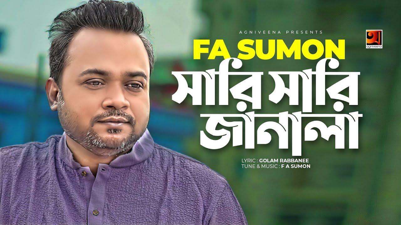 Shari Shari Janala | F A Sumon | সারি সারি জানালা | New Bangla Song 2021