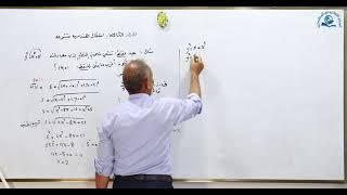مادة الرياضيات للصف السادس الاعدادي : التطبيقات العملية على النهايات الجزء السابع