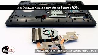 видео Ремонт ноутбуков Леново. Гарантийный ремонт ноутбуков Леново.