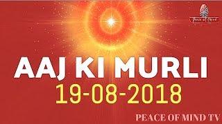 आज की मुरली 19-08-2018 | Aaj Ki Murli | BK Murli | TODAY'S MURLI In Hindi | BRAHMA KUMARIS | PMTV