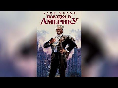 Фильм Поездка в Америку 1988 Просите миллион!