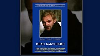 Иван Бабушкин (1 серия)  (1985) фильм