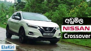 Nissan Qashqai Review (Sinhala) from ElaKiri.com