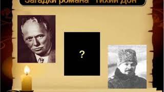 Загадки романа Тихий Дон