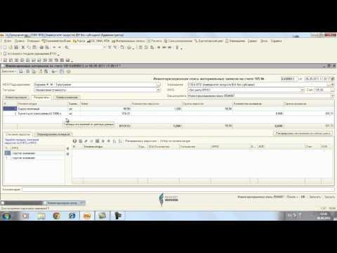 Инвентаризация материалов на счете 105.wmv