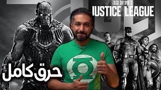 حرق فيلم Zack Snyder's Justice League (2021)