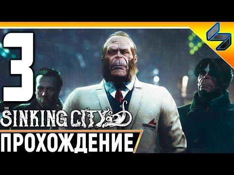 Хоррор Лавкрафта The Sinking City #3 ➤ Прохождение На Русском Без Комментариев ➤ Геймплей ПК