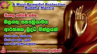 බලගතු සත්යක්රියාමය ආරක්ෂක බුද්ධ මන්ත්රයක් A Most Powerful Protection Buddha Mantra