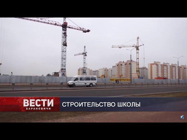 Вести Барановичи 20 февраля 2020.