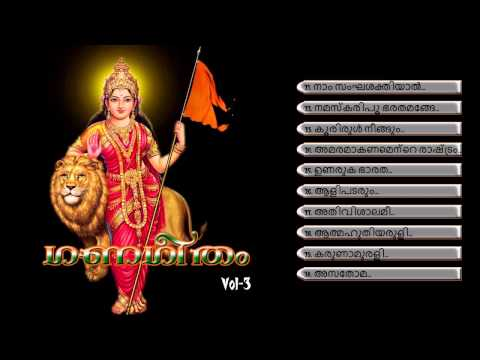 Ganageetham Vol-3 | Audio Jukebox | Malayalam