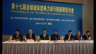 香港機構發佈全球城市競爭力排行榜:時隔五年香港重返中國城市榜首