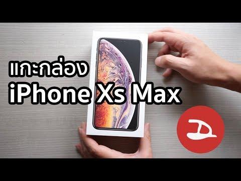 แกะกล่อง iPhone Xs Max มีอะไร ไม่มีอะไรมาให้ในกล่องบ้าง - วันที่ 22 Sep 2018