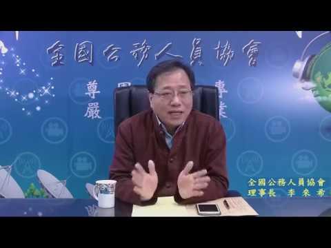 20190308 支持軍公教 李來希要國民黨總統參選人表態