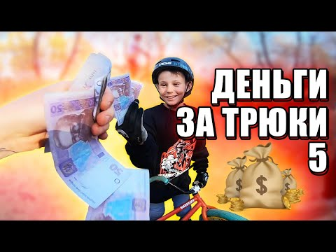 САЛЬТУХА на ГОРНИКЕ за 1К РУБЛЕЙ !