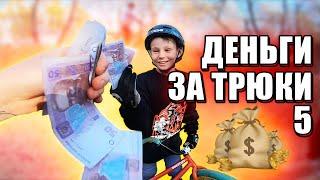 САЛЬТУХА на ГОРНОМ ВЕЛИКЕ за 999 рублей