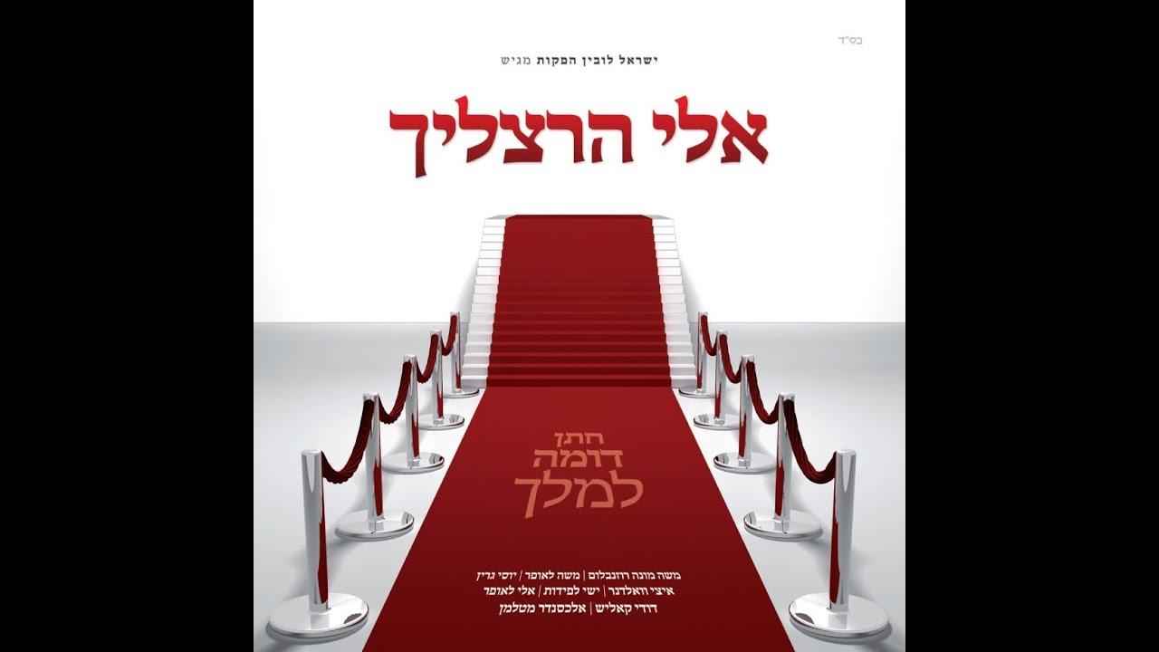 אלי הרצליך חתן דומה למלך סמפלר | Eli Herzlich Chosson Domeh L'Melech Official Sampler