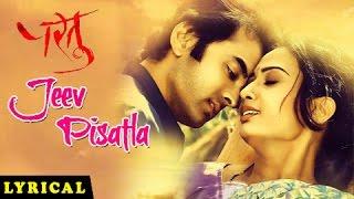 Lyrical: Jeev Pisatala Full Song with Lyrics | Partu | Saurabh Gokhale, Gayatri Soham
