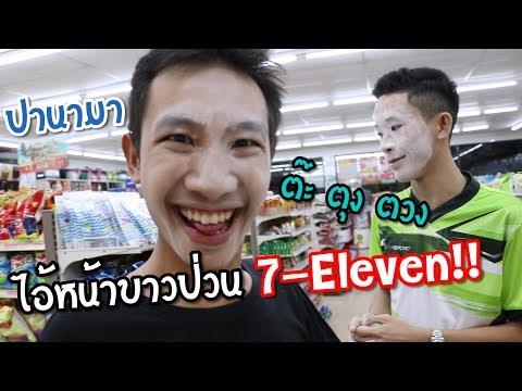 ต๊ะ ตุง ตวง ปานามา ไบลา (เต้นป่วน 7-Eleven!!)