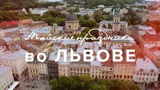 видео VLOG: ЛЬВОВ ЗА 3 ДНЯ / Достопримечательности Львова | LerkaG