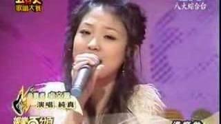 卓文萱 - 五月天歌唱大賽 純真