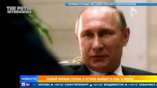 Стоун показал Путину свой документальный фильм