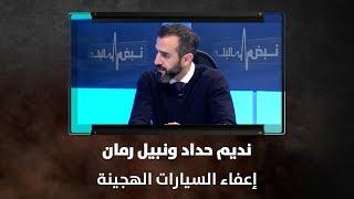 نديم حداد ونبيل رمان - إعفاء السيارات الهجينة