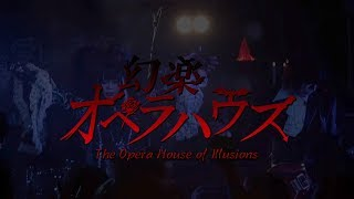 ケンガンアシュラ 英はじめテーマ曲 (日本語Ver.)幻楽オペラハウス/エミルの愛した月夜に第III幻想曲を
