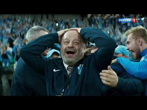 Метеор празднует победу в Кубке России (Тренер 2018)