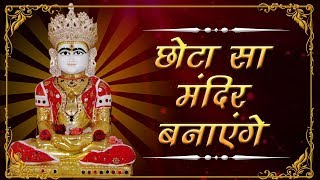Jain Stavan - Chota Sa Mandir Banaenge - छोटा सा मंदिर बनाएंगे
