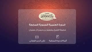 الدورة السابعة - أئمة الدعوة السلفية - تقي الدين الهلالي